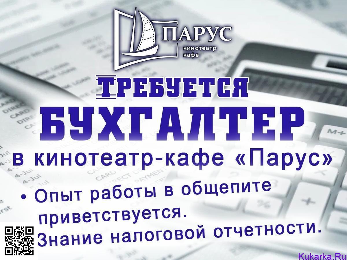 Бухгалтер вакансии смоленск без опыта бухгалтер на дому удаленно вакансии в туле